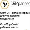 CRM решения от Эксперт Системс