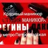 Маникюр СПб, Петроградская + выезд