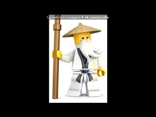 «ниндзяго» под музыку лего ниндзяго 2014 - ниндзя. Picrolla