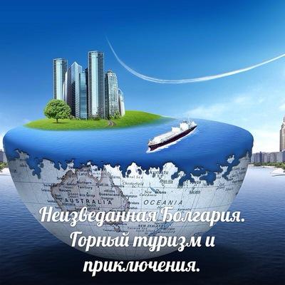 Неизведанная-Болгария Горныйтуризм