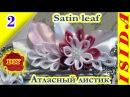 Satin leaf Kanzashi / Атласный листик: DIY. Цветы из лент. Мастер-класс. Канзаши. Урок №2
