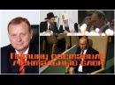 Ефимов В.А. Путину поставили ментальный блок (и будешь давать взаймы многим народам)