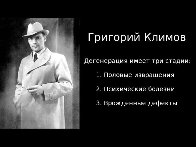Григорий Климов. Лучшее о дегенерации