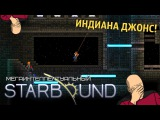 Индиана Джонс, детка! ● Брутальный STARBOUND #4