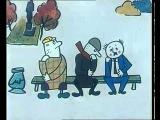 Советский мультфильм для всех у кого ПЬЮТ в семье!!