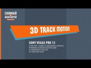 3D моушн дизайн и анимация объектов в Sony Vegas (3D копозитинг)