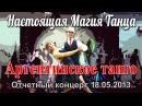 """Аргентинское танго, студия """"Очарование"""", """"Школа танцев для взрослых"""", г. Нижневартовск"""