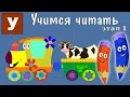 Как научить читать Учимся читать с Зоопарком Умачка - Этап 1 - Корова
