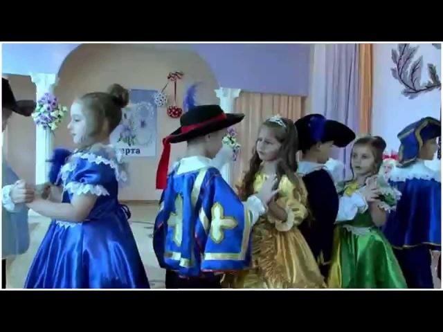 Танец Мушкетёров и Придворных Дам (8 марта)