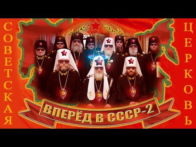 Советская церковь - истоки зла