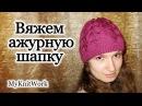 Вяжем ажурную шапку. Вязание спицами. Knitting. Openwork knit cap.