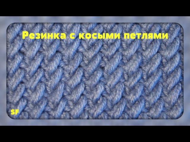 Knitting Stitch Patterns Tutorial Cobweb rib Резинка с косыми петлями