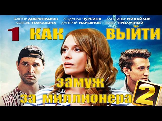 Как выйти замуж за миллионера 2 - 1 серия (2013) 1080HD