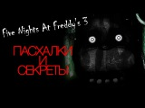 Пасхалки Five Nights At Freddy's 3 - 10 фактов о Фантомах!