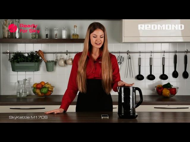 Технология будущего R4S реализована в чайнике REDMOND SkyKettle M170S
