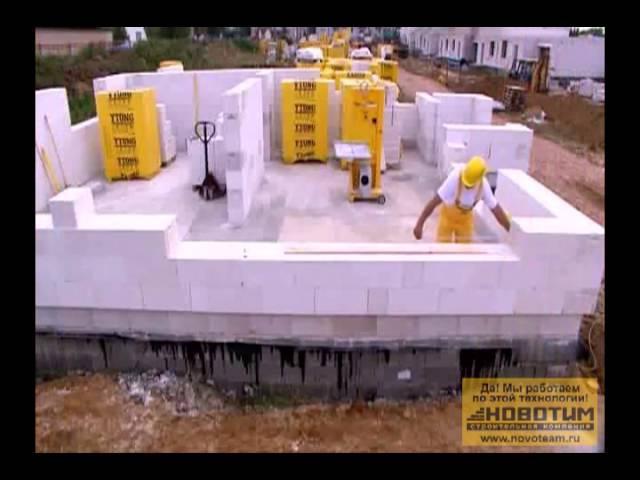 Строим дом из газобетона Арсеньев