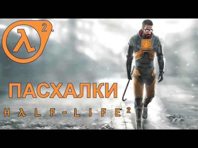 Пасхалки в Half Life 2 [Easter Eggs] » Freewka.com - Смотреть онлайн в хорощем качестве