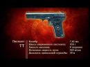 Д/ф «Оружие Победы» - Револьвер Нагана и пистолет ТТ