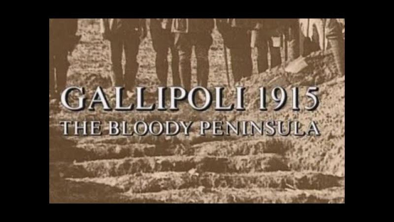 Галлиполи - Кровавый полуостров (1915 г.)