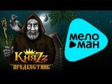 КняZz - Предвестник (Альбом 2015)