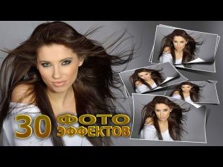 РАБОТА С ШАБЛОНАМИ В ФОТОШОПЕ. Photoshop (Фотошоп) за один день! Красивые эффекты в фотошопе.