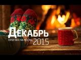 Прогноз на Декабрь 2015  Александр Палиенко  1080p