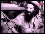 Че Гевара «Постскриптум» 01.06.2013
