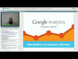 eLama.ru:  Анализируем рекламу и повышаем ее эффективность с помощью Google Analytics