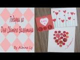 Подарки ко Дню Святого Валентина // открытки к 14 февраля //