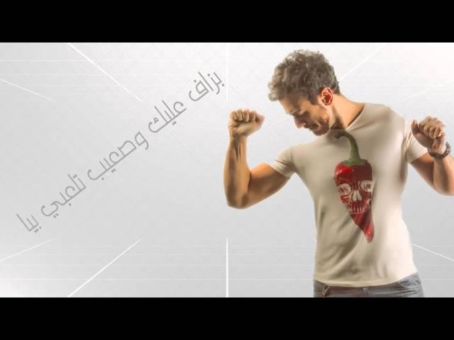 Dj Van ft Saad Lamjarred - ENTY ( LYRIC VIDEO )