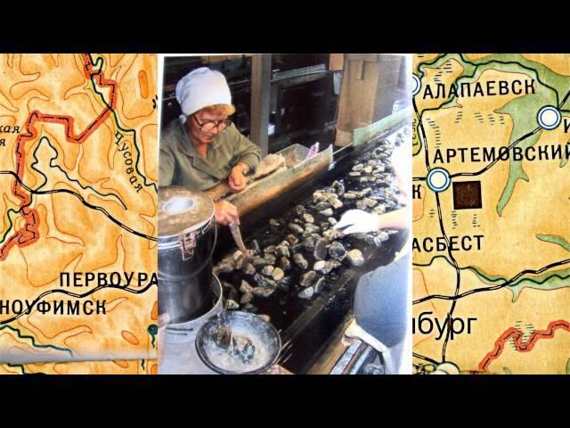 Геопарк Самоцветная полоса Урала (полная версия)
