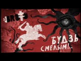 BRUTTO - Будзь смелым! Official Lyric Video