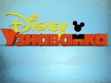 Disney Junior Russia ident #1