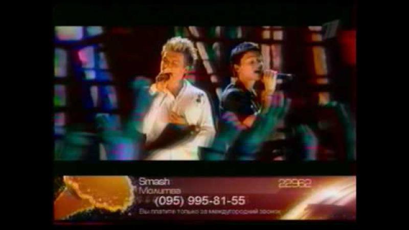 Смэш(Smash)-Молитва 2003г.