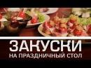 Закуски на праздничный стол Мужская кулинария