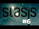 Stasis (#6) - Взрыв В отделе гидропоники. Мутагенная лаборатория.