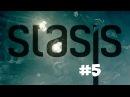 Stasis (#5) - Жуткая операция. Отдел гидропоники с насекомыми.