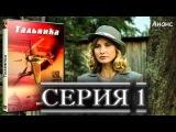 Тальянка Сериал 2016 1 серия. Анонс