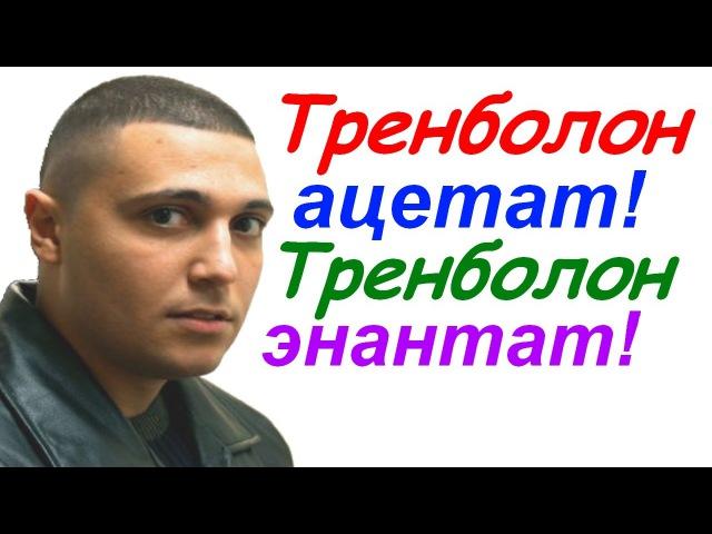 Трен Тренболон ацетат Тренболон энантат Параболан Финаджект Финаплекс