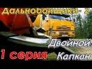 Дальнобойщики 2 (2004) 1 серия Двойной Капкан 720HD