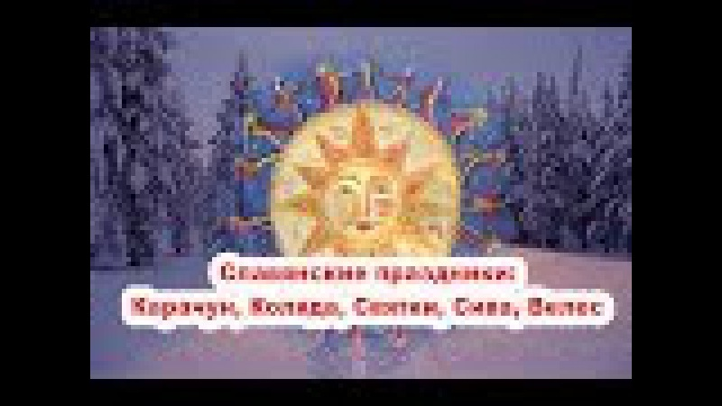 Славянские праздники Карачун, Коляда, Святки, Сива, Велес