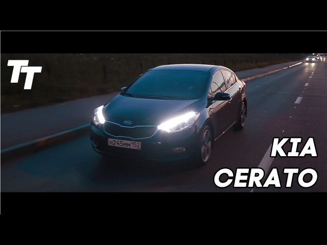 Kia Cerato 1.6 АТ 2014 \ Тест-Драйв и обзор \ Твоя Тачка 5