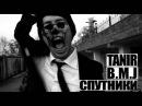 ►Tanir(DGJ), B.M.J(Maxifam) - Спутники