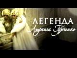 Легенда. Людмила Гурченко - фильм 2011 (480p)
