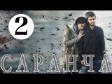 Саранча - 2 серия, сериал. Премьера 2016!