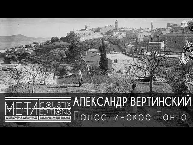 Александр Вертинский: Палестинское Танго