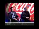 Корпорации монстров Coca Cola