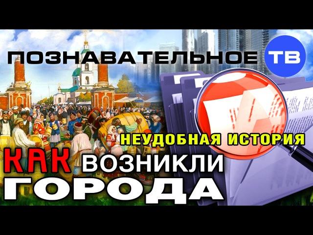 Неудобная история Как возникали города Познавательное ТВ Дмитрий Еньков