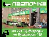 Ласточка Эко - Кафе Караоке - Бар Ресторан