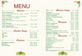 Эконом меню рецепты